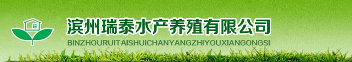 ballbet贝博开户粉-ballbet贝博开户粉供应_滨州ballbet贝博登录水产养殖有限公司logo